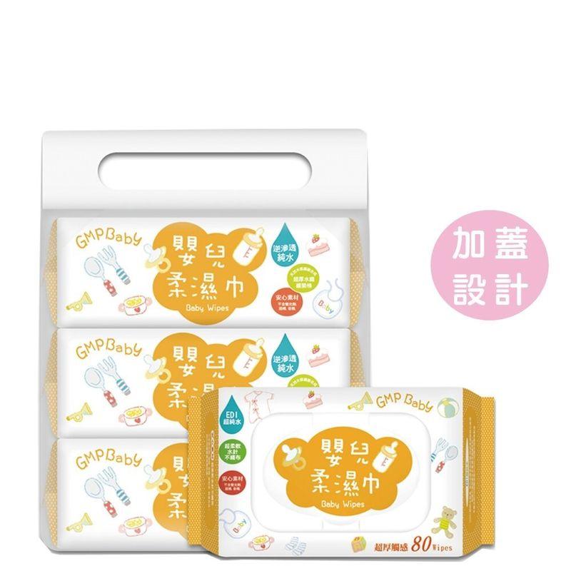 GMP BABY 台製嬰兒加蓋柔濕巾80抽X24入(箱購)★衛立兒生活館★4715447500117X8