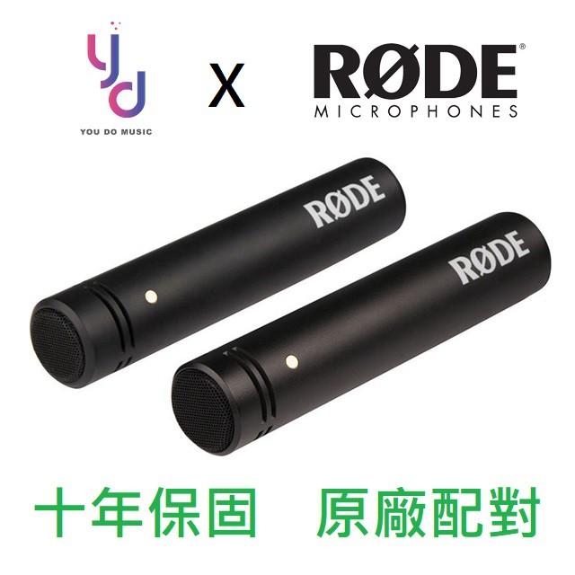 (贈專用導線) Rode M5 Pair 電容式 麥克風 心型 指向 錄音 樂器 收音 公司貨 附夾頭/海綿套 現貨