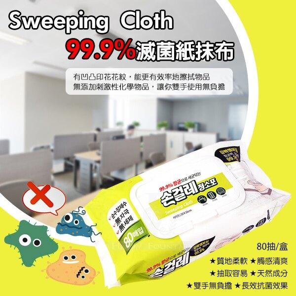 韓國 Sweeping Cloth 99.9%滅菌紙抹布 80抽/盒