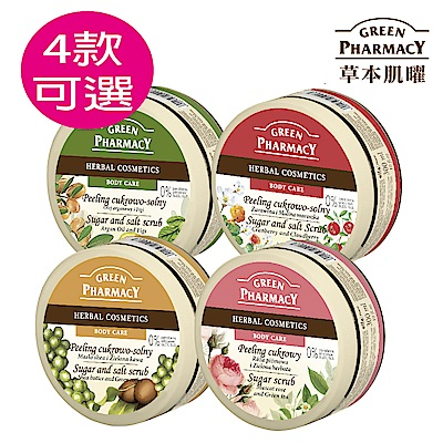 Green Pharmacy 草本肌曜 美體去角質霜 300ml(4款可選)
