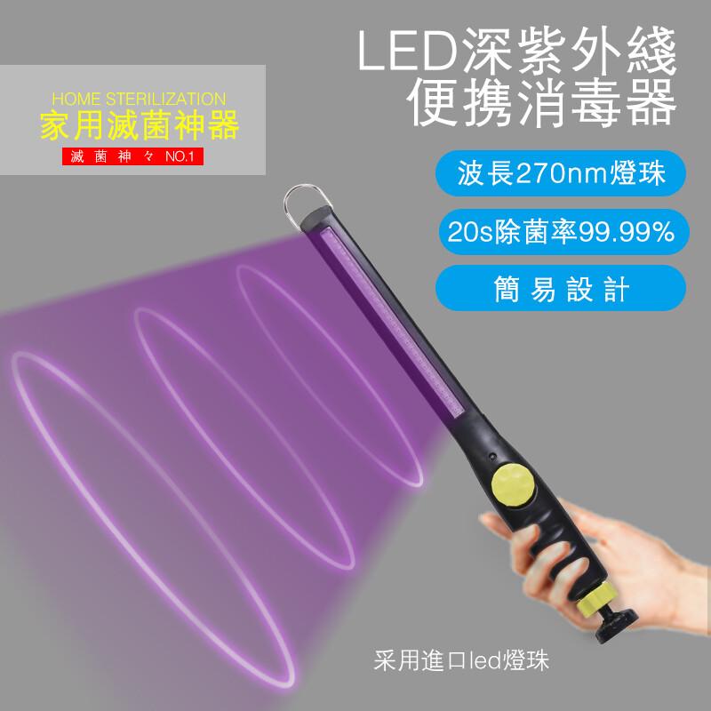 3c精品閣手持式uvc紫外線消毒棒殺菌棒 殺菌燈一掃而過快速消毒