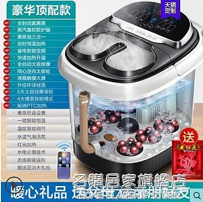 泡腳桶家用電動按摩洗腳盆器全自動加熱恒溫吳昕同款足浴盆足療機 220vNMS名購居家