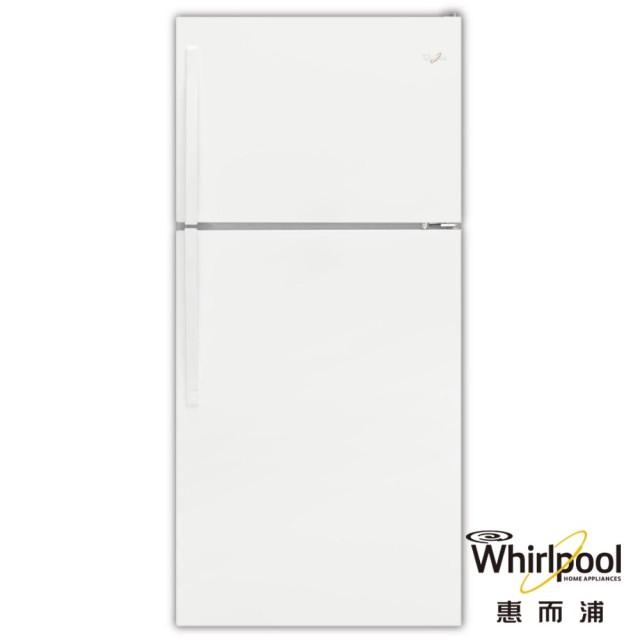 送基本安裝 舊機回收 Whirlpool 惠而浦 WRT148FZDW 上下門電冰箱 白色