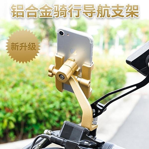 電動車手機導航支架鋁合金電瓶車載外賣騎手裝備摩托車騎行手機架 【新年熱歡】