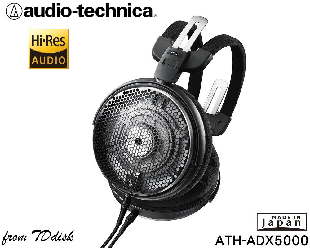 志達電子 ATH-ADX5000 贈DX90J 日本鐵三角 Audio-technica 開放耳罩式耳機