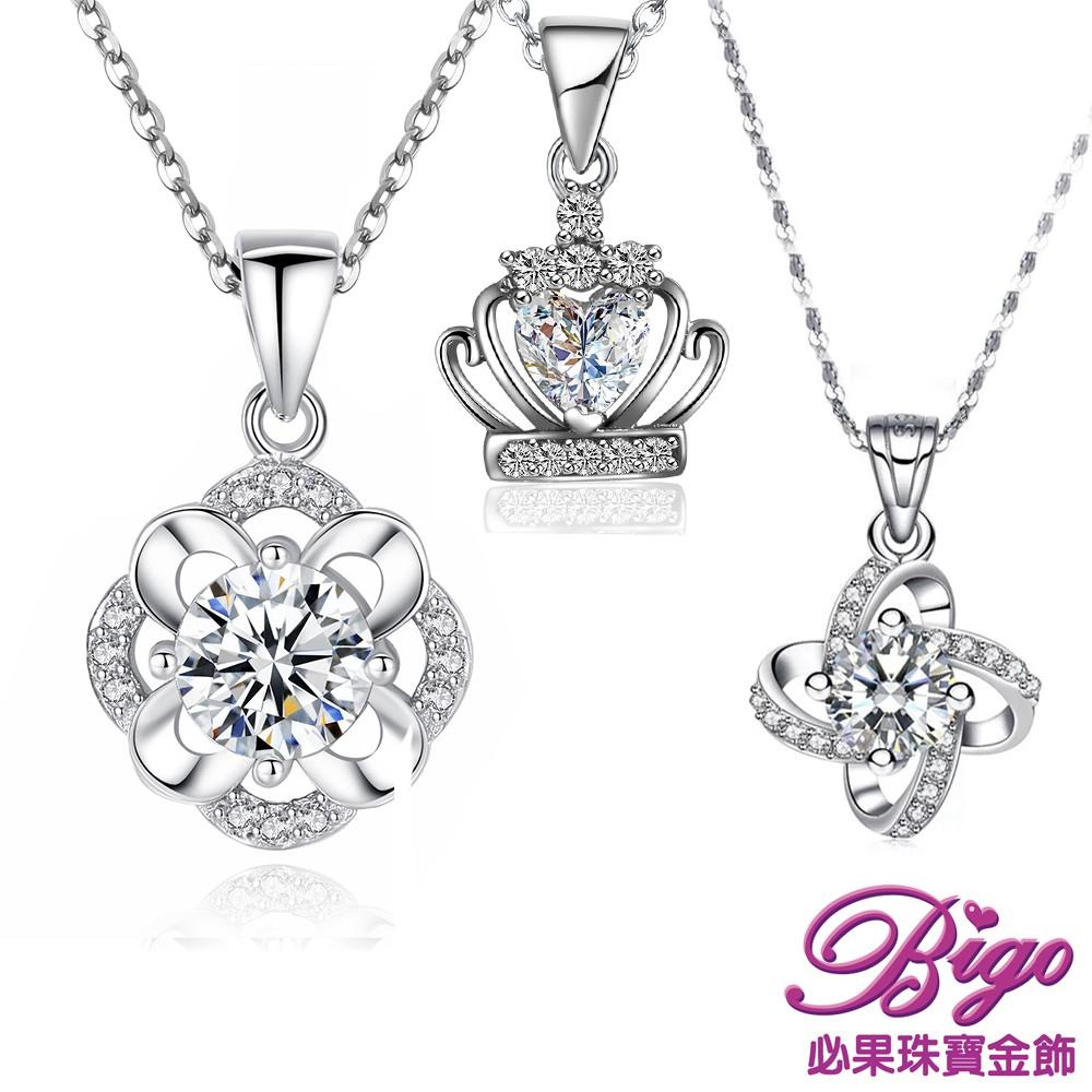 BIGO必果珠寶金飾 花戀女王系列 999千足銀晶鑽項鍊(9選1) 廠商直送 現貨