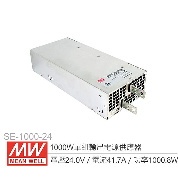 MW明緯 SE-1000-24 單組輸出開關電源 24V/41.7A/1000W Meanwell 內置機殼型 交換式電源供應器