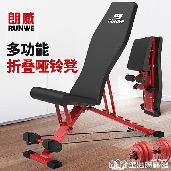 摺疊啞鈴凳仰臥板仰臥起坐輔助器運動健身器材家用多功能健身椅 NMS生活樂事館
