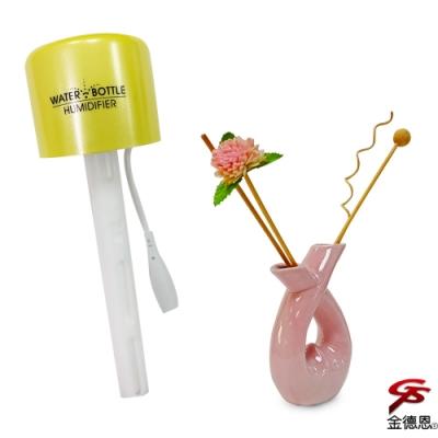 金德恩 USB瓶蓋款保濕降溫水氧噴霧器+精油香氛瓶30ml