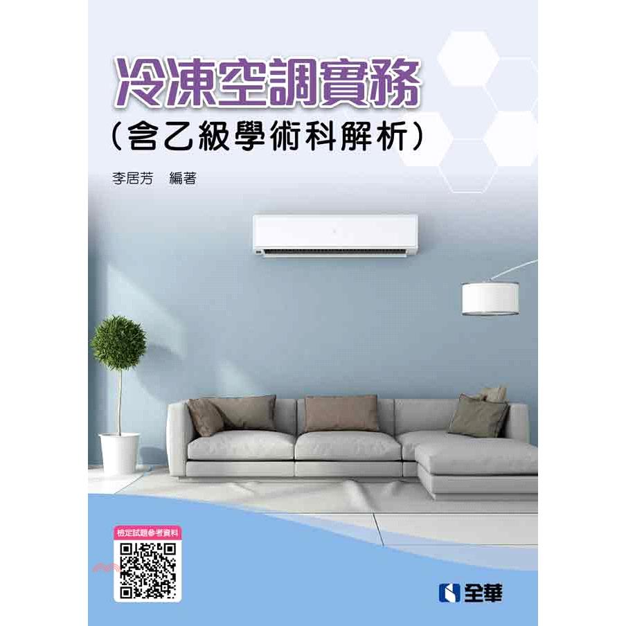 《全華圖書》冷凍空調實務(含乙級學術科解析)[9折]