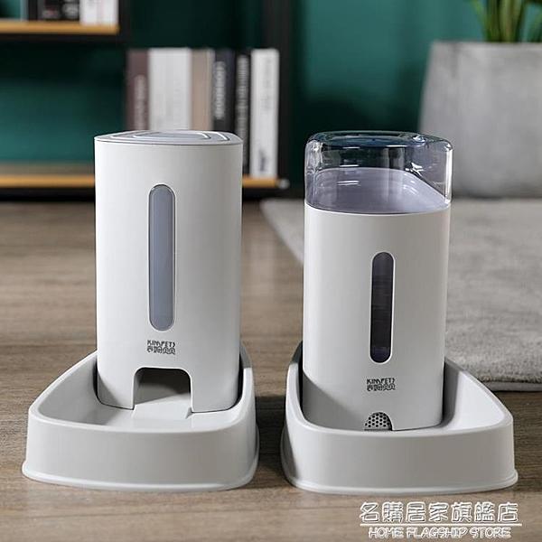 貓咪自動喂食器飲水器寵物狗狗飲水機喝水神器用品二合一自動循環 名購居家