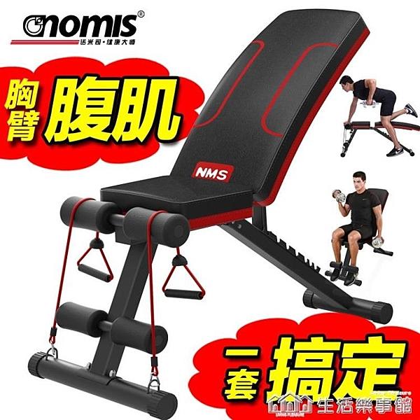 飛鳥凳健身椅仰臥起坐板多功能啞鈴凳摺疊家用臥推凳健身器材腹肌 NMS生活樂事館