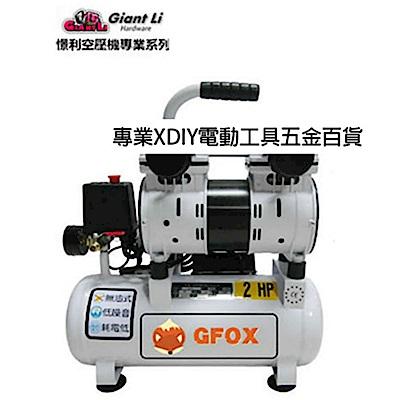 風霸GFOX 無油式雙缸 2HP 10L 110V/60Hz 空壓機(送風管+噴槍)(白色)