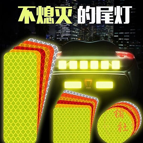 3M反光貼汽車電動車腳踏車裝飾車貼紙夜光警示貼【橘社小鎮】