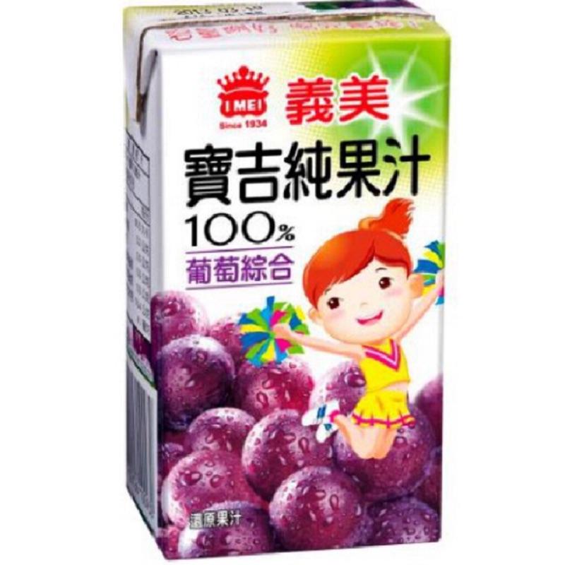 義美 小寶吉果汁 葡萄 蘋果 綜合果汁125ml 24入/箱