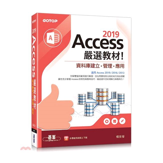 《碁峰資訊》Access 2019嚴選教材!資料庫建立.管理.應用[79折]