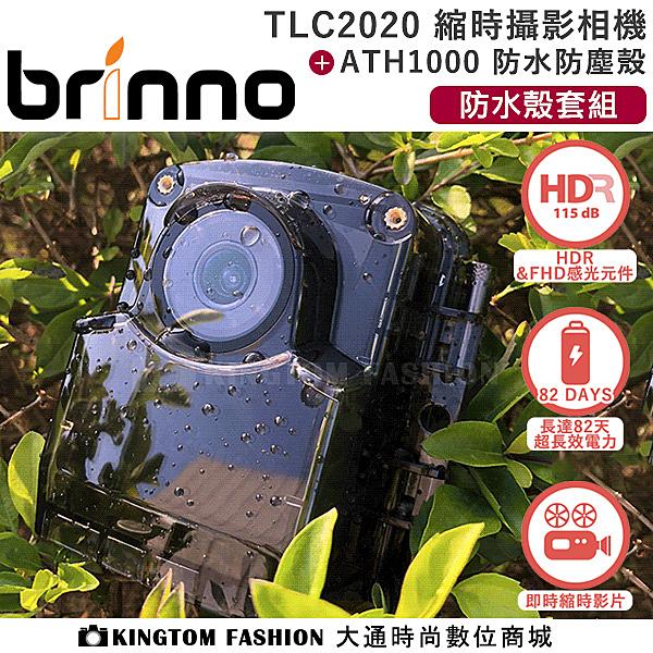 【贈防水盒+64G記憶卡】 brinno TLC 2020 縮時攝影相機 1080P 光圈 F2 118°視角( 建築工程專用 ) 公司貨