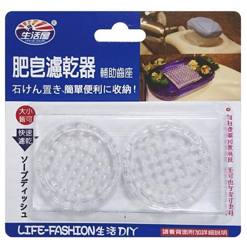 肥皂濾乾器-圓ALT-29580【愛買】