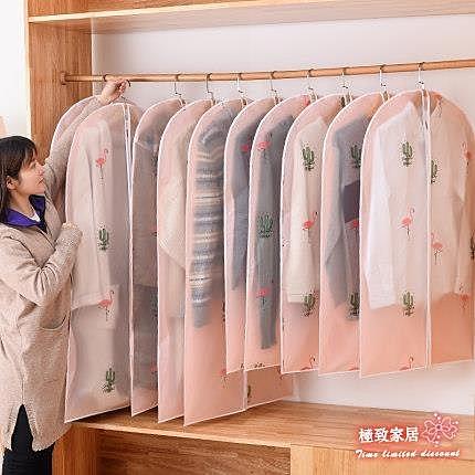 衣物防塵罩 家用衣服防塵袋收納袋套子透明掛式大衣架防塵袋全封閉