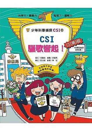 少年科學偵探CSI30:CSI驪歌響起!