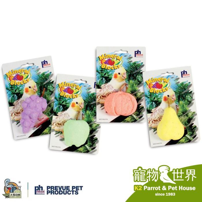 美國PH 天然礦物質補充 水果礦物塊(單獨一個) 隨機出貨 磨喙 磨嘴玩具 鸚鵡 鳥用礦物塊《寵物鳥世界》DA0445