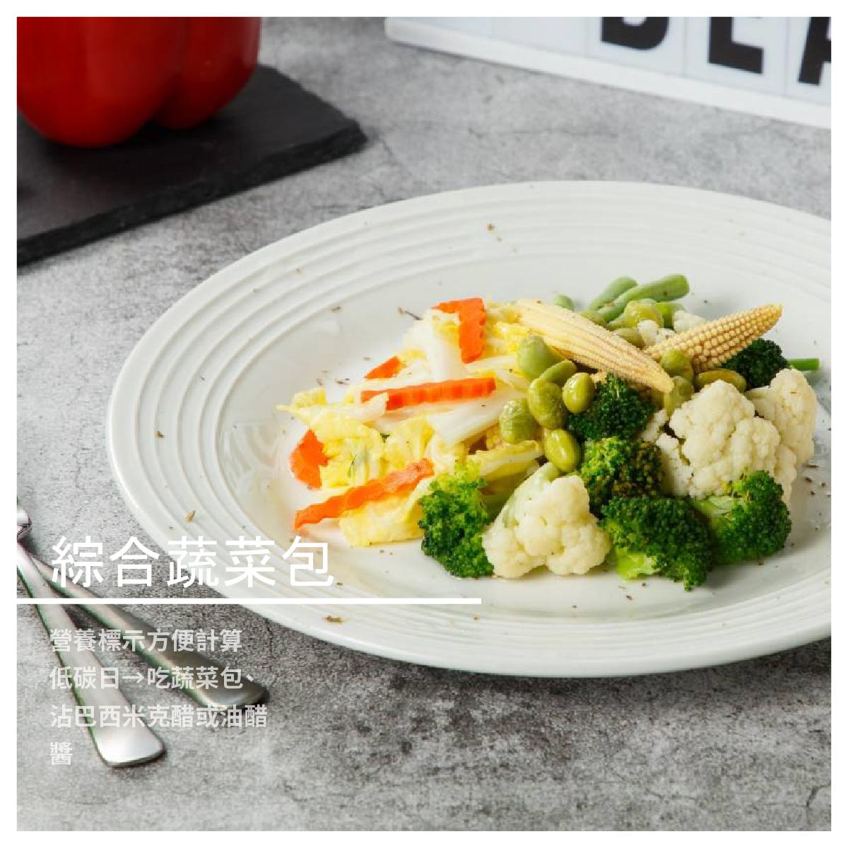 【肌肉海灘】綜合蔬菜包5包