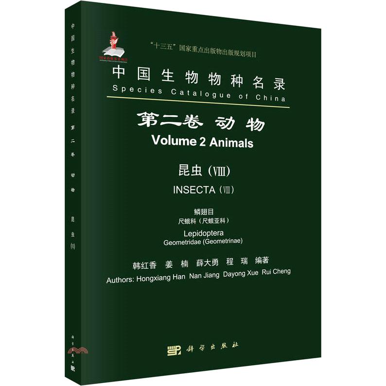 《科學出版社》中國生物物種名錄‧第二卷:動物、昆蟲(VIII)、鱗翅目、尺蛾科(尺蛾亞科)(簡體書)[65折]