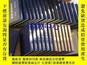 二手書博民逛書店國民雜誌(民國珍稀期刊罕見16開精裝 全十冊)3669 本書編委