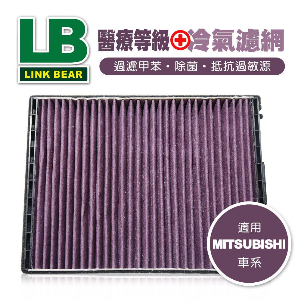 真便宜 link領格 醫療等級多效車用冷氣濾網(紫)適用mitsubishi savrin等車系