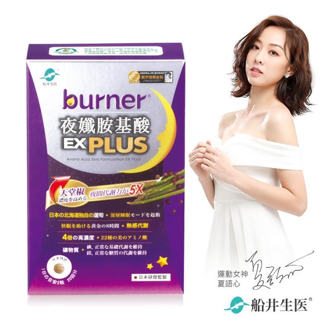burner倍熱夜孅胺基酸EX PLUS 40顆入