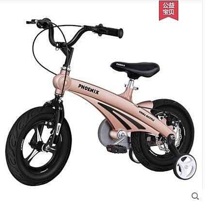 鳳凰兒童自行車男女寶寶腳踏車2-3-4-6歲童車12/14/16寸小孩單車 後街五號