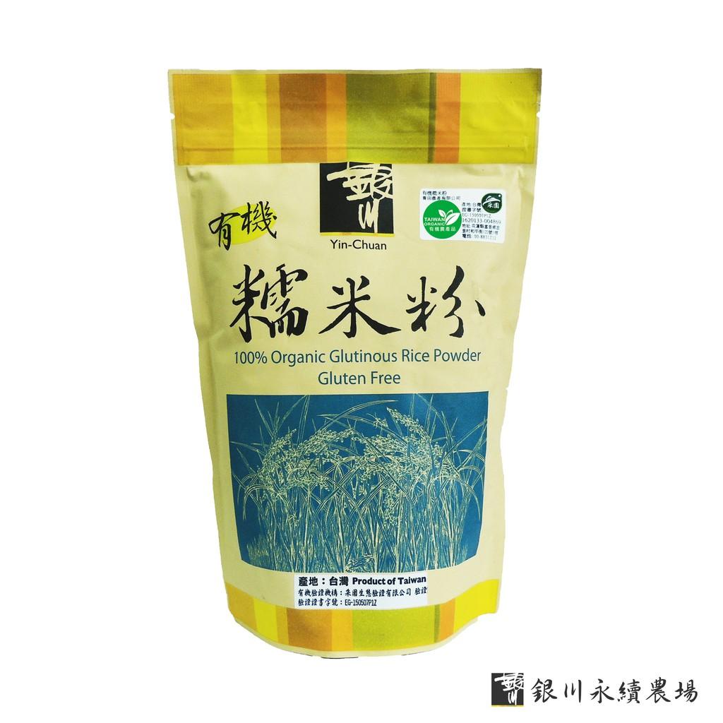 【銀川】銀川有機生糯米粉 600g