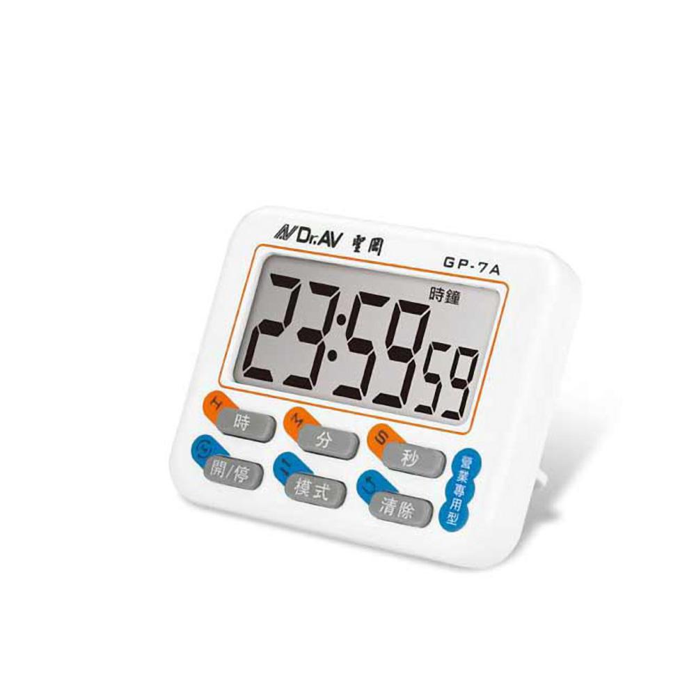 【Dr.AV 聖岡科技】24小時制超大螢幕正倒數計時器(GP-7A)