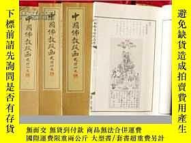 二手書博民逛書店罕見中國佛教版畫全集17386 翁連溪主編 中國書店出版社 出版