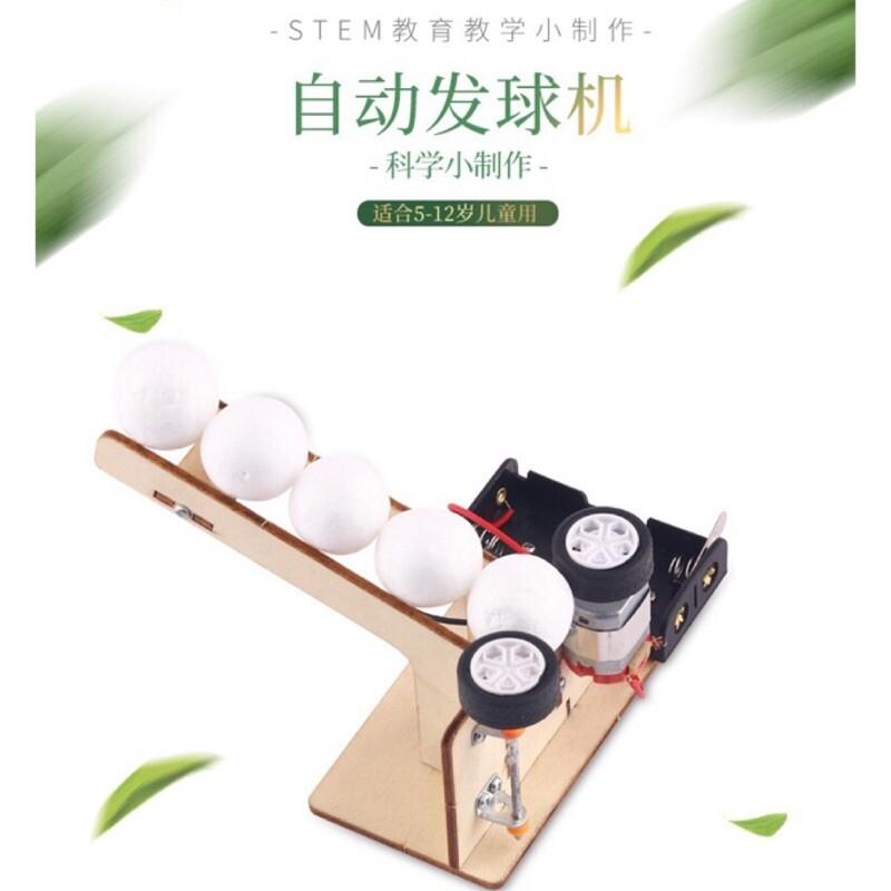 <現貨免等>科學diy-兒童stem教育自動發球機