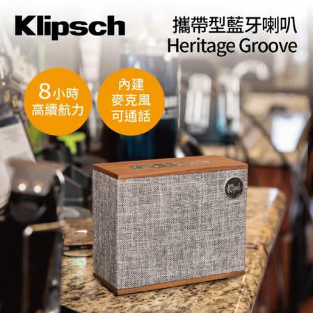 KLIPSCH 古力奇 攜帶型藍牙無線喇叭 HERITAGE GROOVE 公司貨
