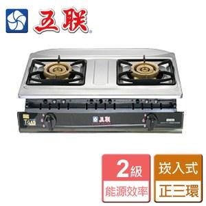 【五聯】崁爐正三環內焰瓦斯爐-WG-2707-天然天然