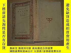 二手書博民逛書店罕見通俗天文學(新中學文庫)47年3版5796 紐康著 金克木譯