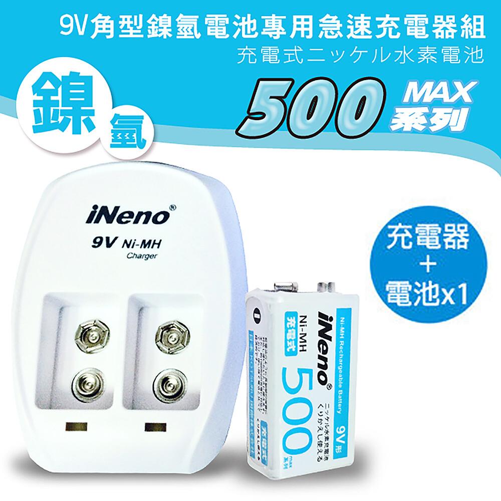 ineno 9v 500max鎳氫充電電池(1入)+9v鎳氫專用充電器
