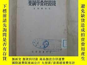 二手書博民逛書店罕見鐵路經營學綱要7456 汪桂馨 正中書局 出版1948