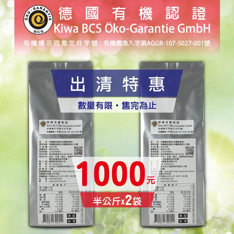 有機螺旋藻粉 (有機藍藻粉)‧德國有機認證‧每袋500公克