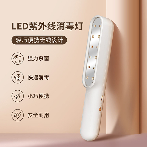 快速滅菌家用USB小型便攜式紫外線燈 臭氧車載殺菌燈 家用廚房臥室懸掛滅菌除?燈手持消毒棒