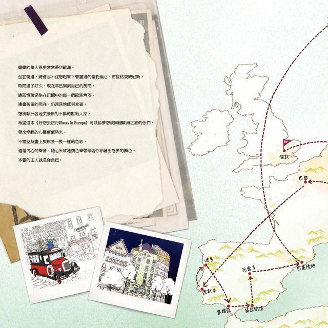 好想去旅行Places In Europe(超好評手繪風格著色書,隨書附贈著色貼紙、隨身旅行著色小冊)