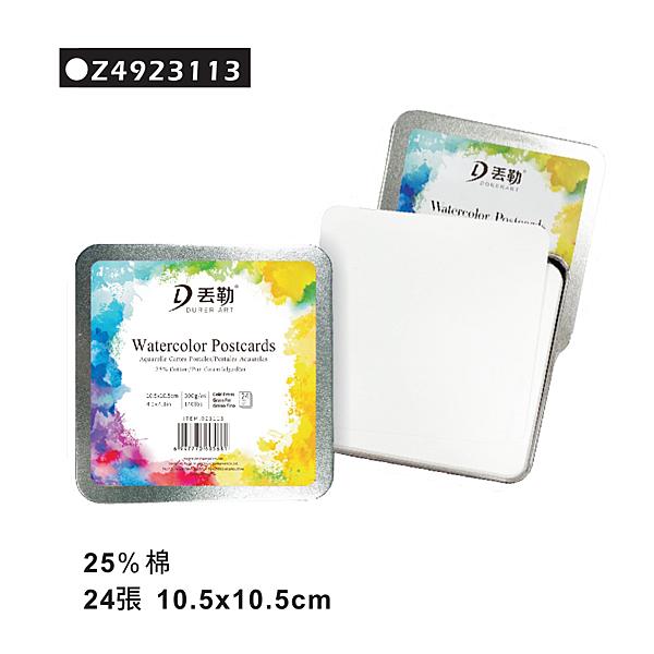 水彩紙 AP Z4923113 丟勒方鐵盒水彩紙【文具e指通】 量販團購