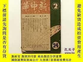 二手書博民逛書店著名民國時政文藝期刊罕見民國23年 中華書局出版《新中華》第二卷