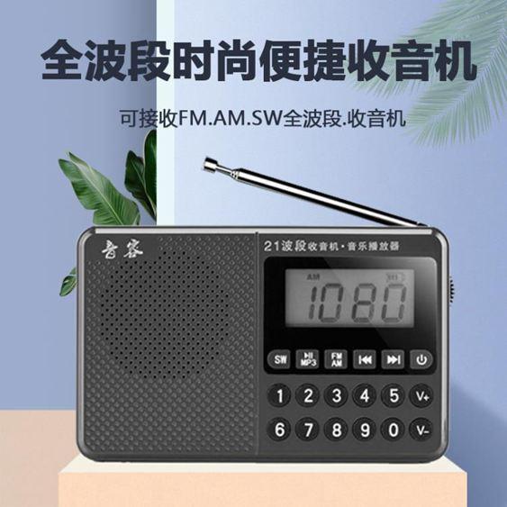 老人全波段收音機老式調頻戶外便捷式可充電插卡唱戲隨身聽播放器  曼莎時尚