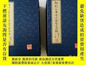 二手書博民逛書店罕見《御刻三希堂石渠寶笈法帖》手摹本全32冊(真跡)17930