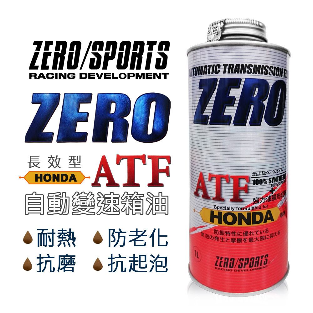 真便宜 zero sports零 本田dw-1 長效變速箱油(honda本田專用)