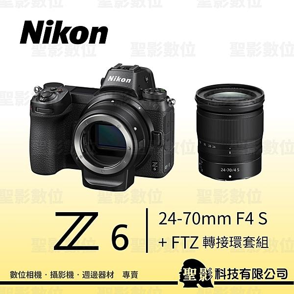 Nikon Z6《Z 24-70mm f/4 S + FTZ轉接環 套組》全片幅微單眼 3期0利率 (平行輸入) WW