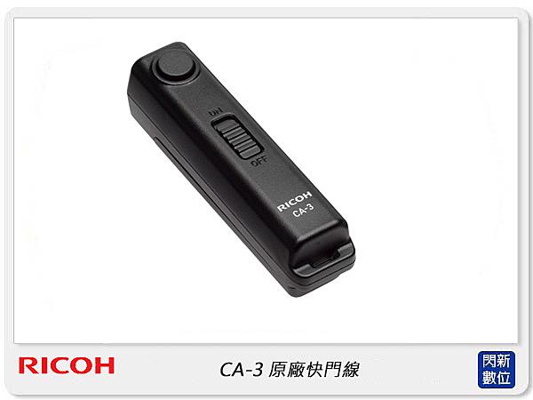 RICOH CA-3 原廠快門線 適用GR系列 (CA3,公司貨)